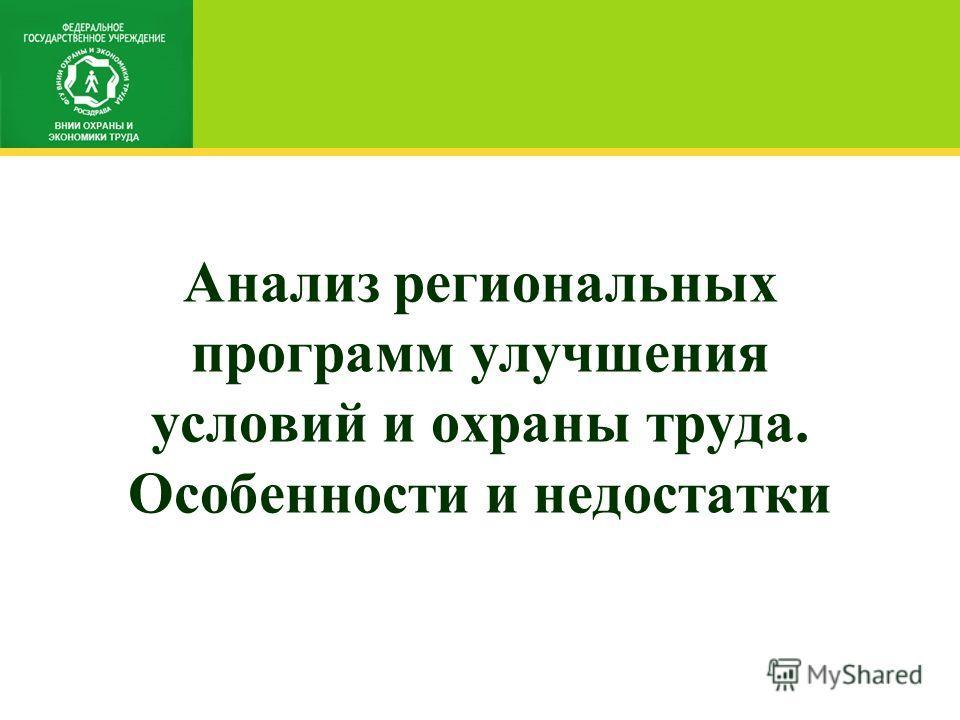 Анализ региональных программ улучшения условий и охраны труда. Особенности и недостатки
