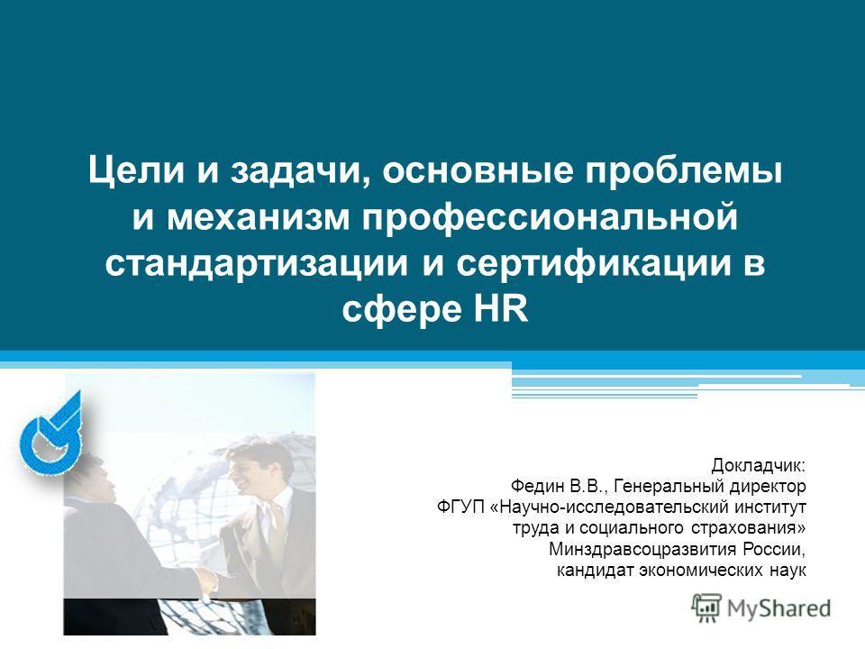 Стандартизация и сертификация hr менеджмент сертификация продукции что это такое