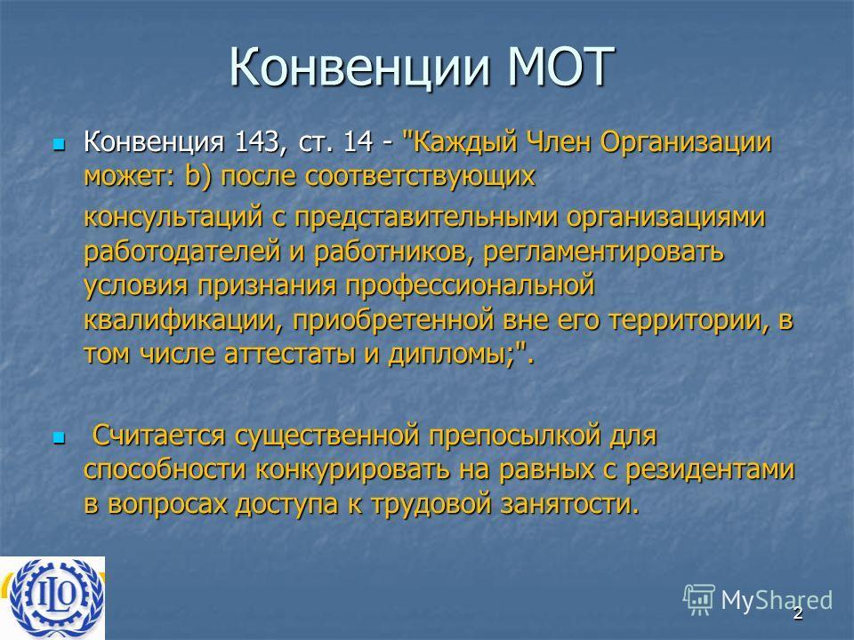 2 Конвенции МОТ Конвенция 143, ст. 14 -
