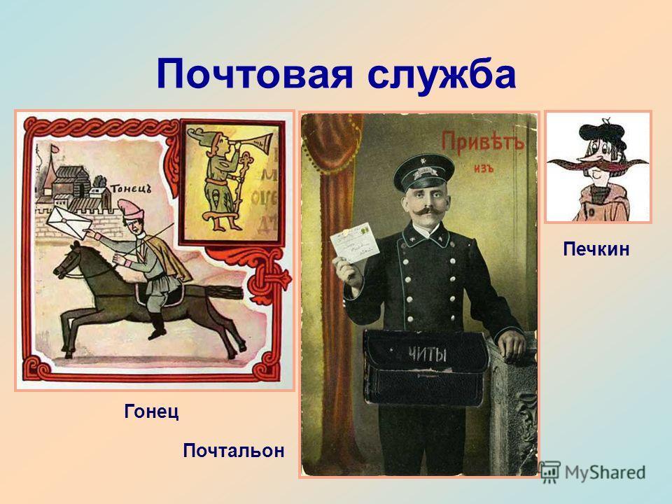 Почтовая служба Гонец Почтальон Печкин