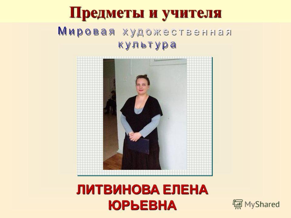 Предметы и учителя ЛИТВИНОВА ЕЛЕНА ЮРЬЕВНА