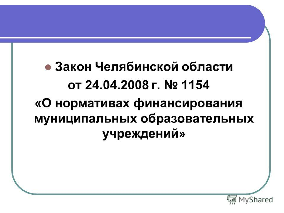 Закон Челябинской области от 24.04.2008 г. 1154 «О нормативах финансирования муниципальных образовательных учреждений»