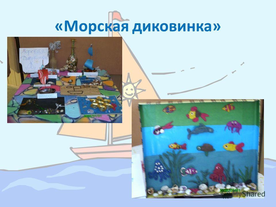 Театрализованная игра «Морское рандеву»