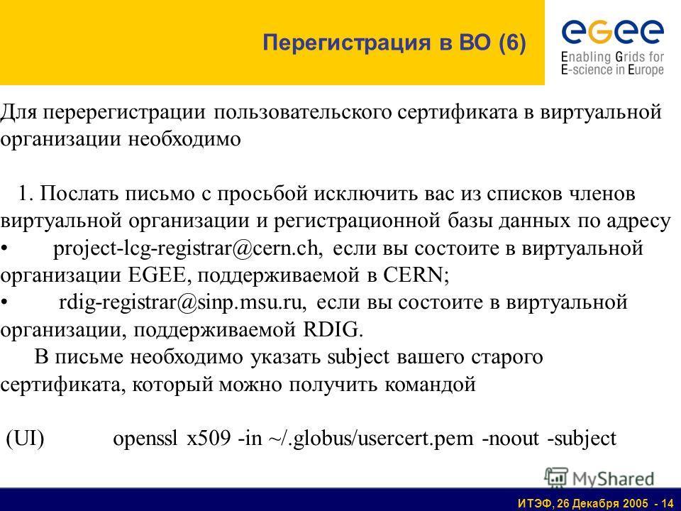 ИТЭФ, 26 Декабря 2005 - 14 Перегистрация в ВО (6) Для перерегистрации пользовательского сертификата в виртуальной организации необходимо 1. Послать письмо с просьбой исключить вас из списков членов виртуальной организации и регистрационной базы данны