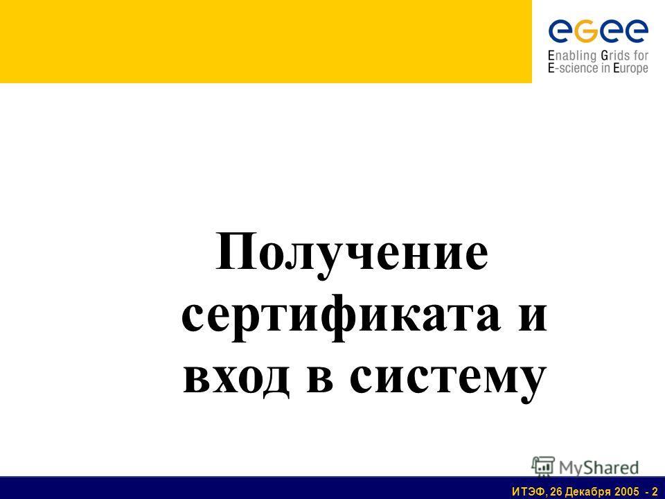 ИТЭФ, 26 Декабря 2005 - 2 Получение сертификата и вход в систему