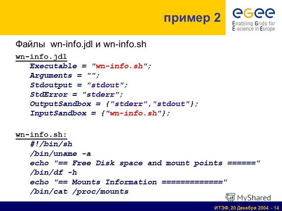 ИТЭФ, 20 Декабря 2004 - 14 Файлы wn-info.jdl и wn-info.sh wn-info.jdl Executable =