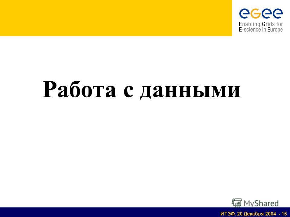 ИТЭФ, 20 Декабря 2004 - 16 Работа с данными