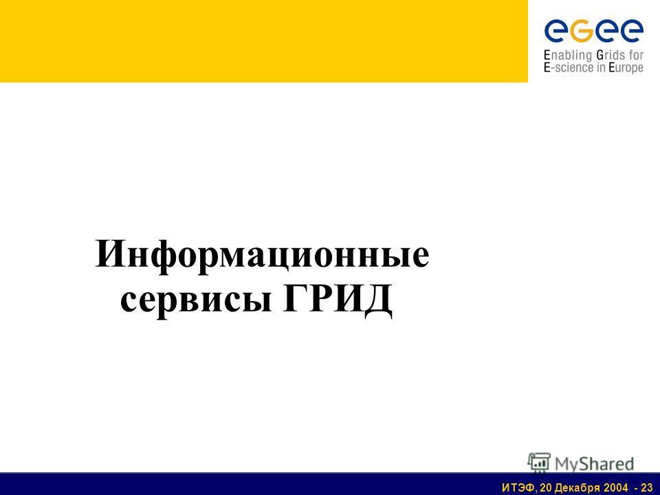 ИТЭФ, 20 Декабря 2004 - 23 Информационные сервисы ГРИД