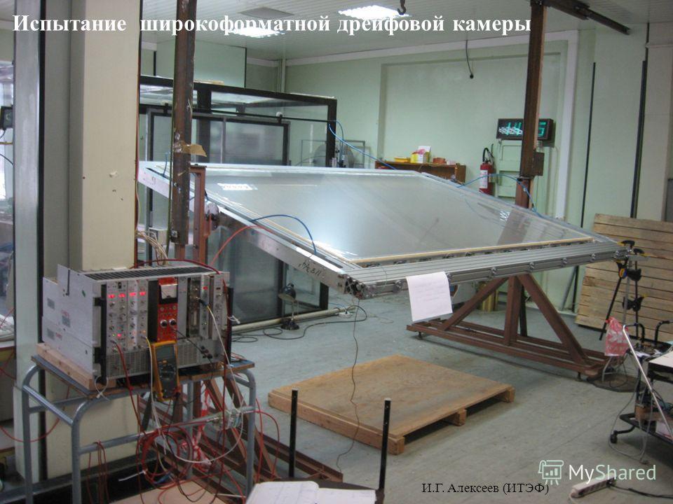 40 Испытание широкоформатной дрейфовой камеры И.Г. Алексеев (ИТЭФ)