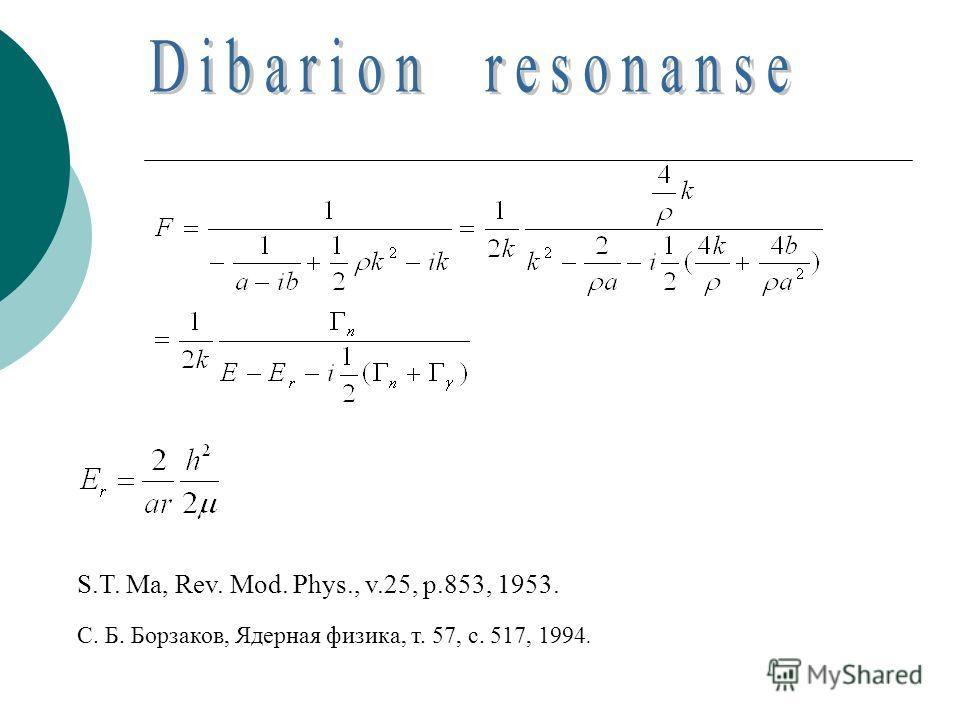 S.T. Ma, Rev. Mod. Phys., v.25, p.853, 1953. С. Б. Борзаков, Ядерная физика, т. 57, с. 517, 1994.