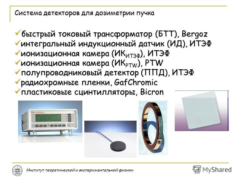 Система детекторов для дозиметрии пучка Институт теоретической и экспериментальной физики быстрый токовый трансформатор (БТТ), Bergoz интегральный индукционный датчик (ИД), ИТЭФ интегральный индукционный датчик (ИД), ИТЭФ ионизационная камера (ИК ИТЭ
