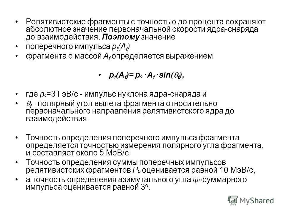 Релятивистские фрагменты с точностью до процента сохраняют абсолютное значение первоначальной скорости ядра-снаряда до взаимодействия. Поэтому значение поперечного импульса p t (A f ) фрагмента с массой A f определяется выражением p t (A f )= p o ·A