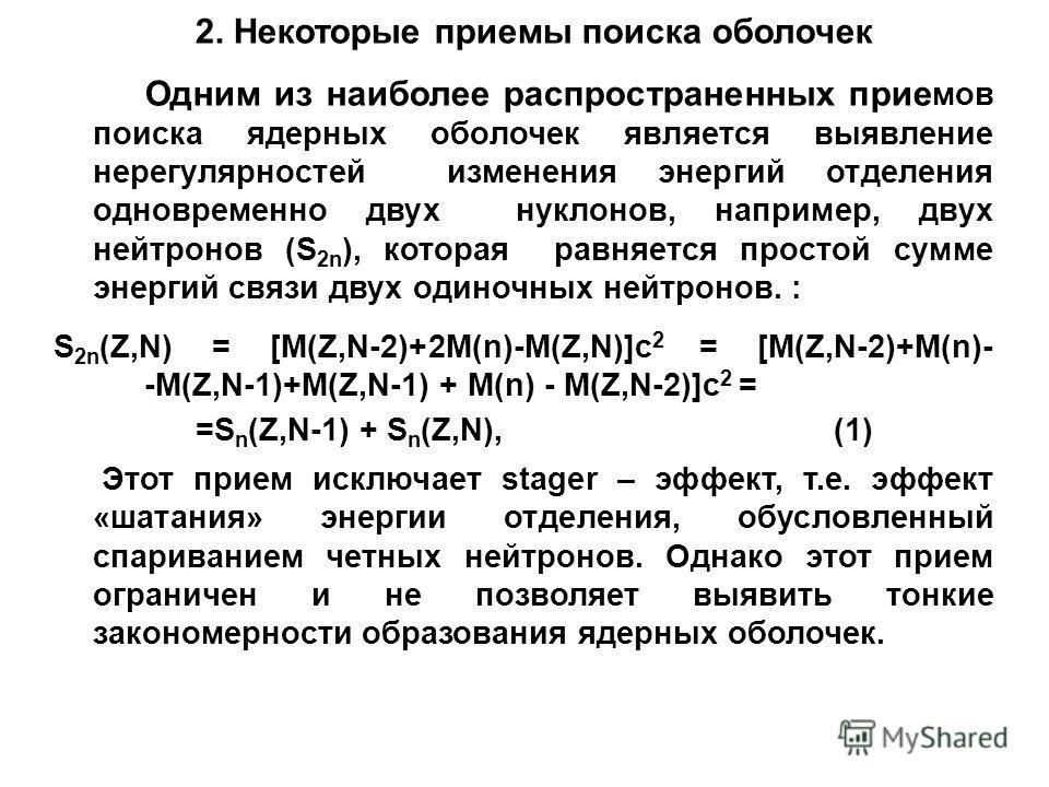 2. Некоторые приемы поиска оболочек Одним из наиболее распространенных прие мов поиска ядерных оболочек является выявление нерегулярностей изменения энергий отделения одновременно двух нуклонов, например, двух нейтронов (S 2n ), которая равняется про