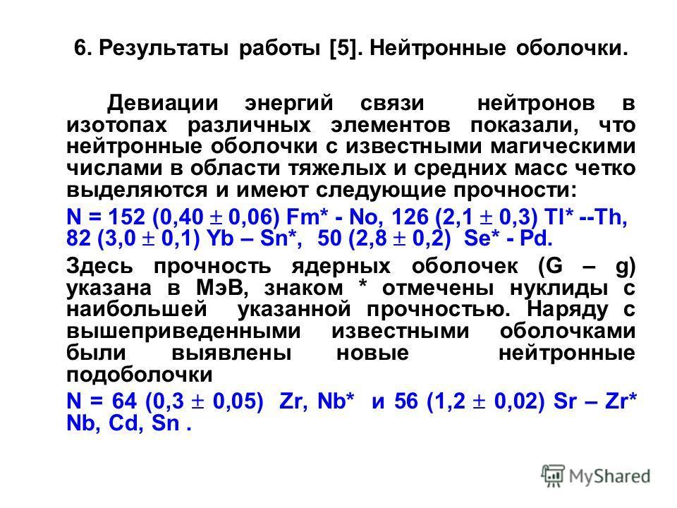 6. Результаты работы [5]. Нейтронные оболочки. Девиации энергий связи нейтронов в изотопах различных элементов показали, что нейтронные оболочки с известными магическими числами в области тяжелых и средних масс четко выделяются и имеют следующие проч