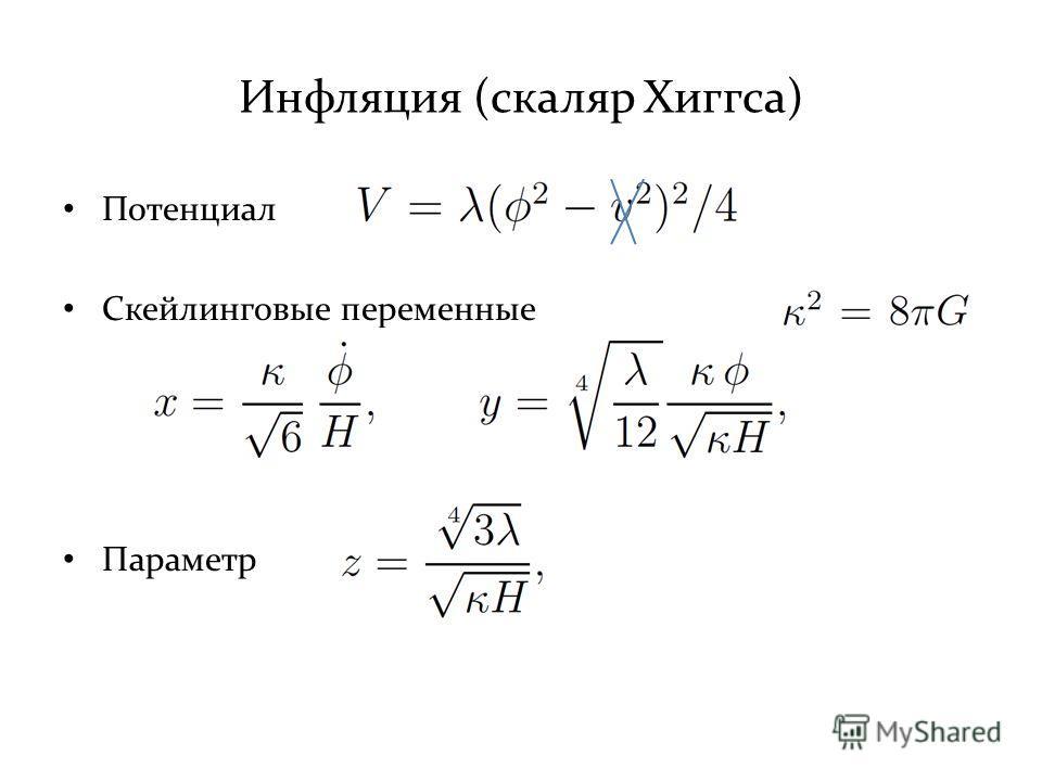 Инфляция (скаляр Хиггса) Потенциал Скейлинговые переменные Параметр