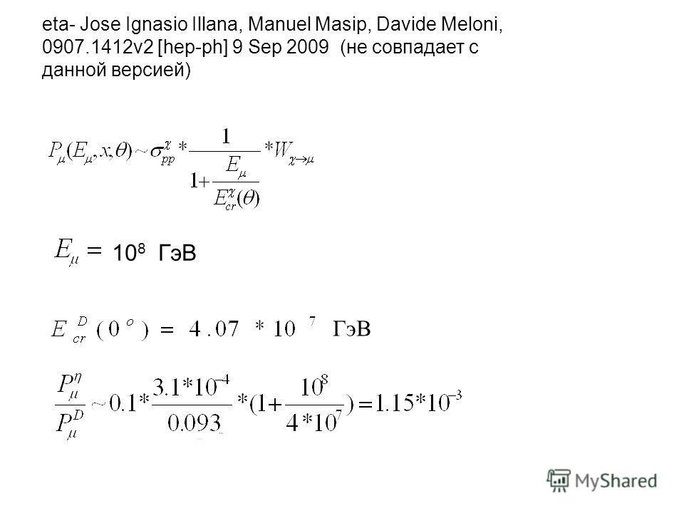 eta- Jose Ignasio Illana, Manuel Masip, Davide Meloni, 0907.1412v2 [hep-ph] 9 Sep 2009 (не совпадает с данной версией) ГэВ 10 8 ГэВ