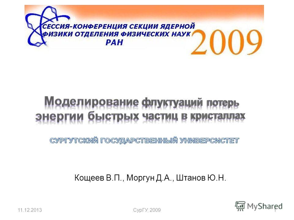 Кощеев В.П., Моргун Д.А., Штанов Ю.Н. 11.12.2013СурГУ, 20091