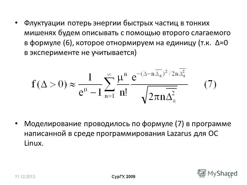 Флуктуации потерь энергии быстрых частиц в тонких мишенях будем описывать с помощью второго слагаемого в формуле (6), которое отнормируем на единицу (т.к. 0 в эксперименте не учитывается) Моделирование проводилось по формуле (7) в программе написанно