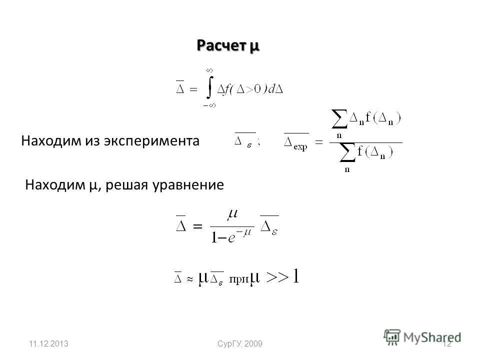 11.12.2013СурГУ, 200912 Расчет μ Находим из эксперимента Находим μ, решая уравнение