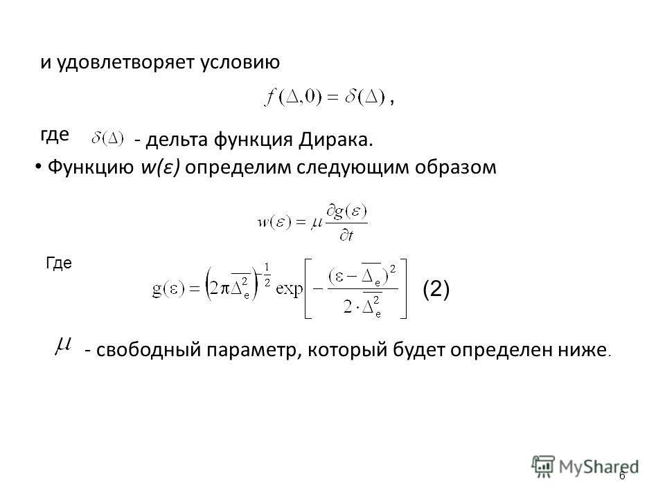 и удовлетворяет условию 6 где - дельта функция Дирака., Функцию w(ε) определим следующим образом Где - свободный параметр, который будет определен ниже. (2)