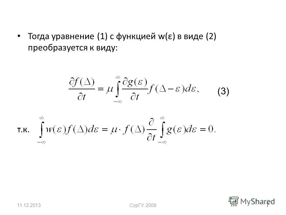 Тогда уравнение (1) с функцией w(ε) в виде (2) преобразуется к виду: 11.12.2013СурГУ, 2009 7 (3) т.к.