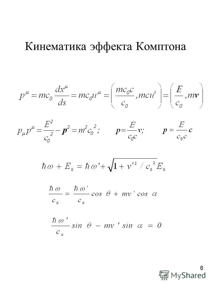 6 Кинематика эффекта Комптона