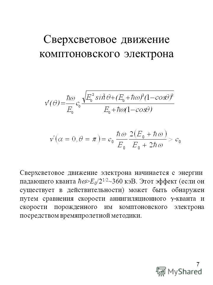 7 Сверхсветовое движение комптоновского электрона Сверхсветовое движение электрона начинается с энергии падающего кванта ħ >E 0 /2 1/2 ~360 кэВ. Этот эффект (если он существует в действительности) может быть обнаружен путем сравнения скорости аннигил