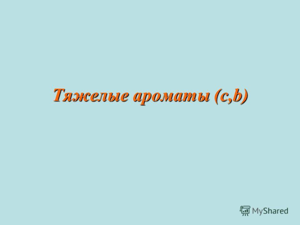 Тяжелые ароматы (c,b)