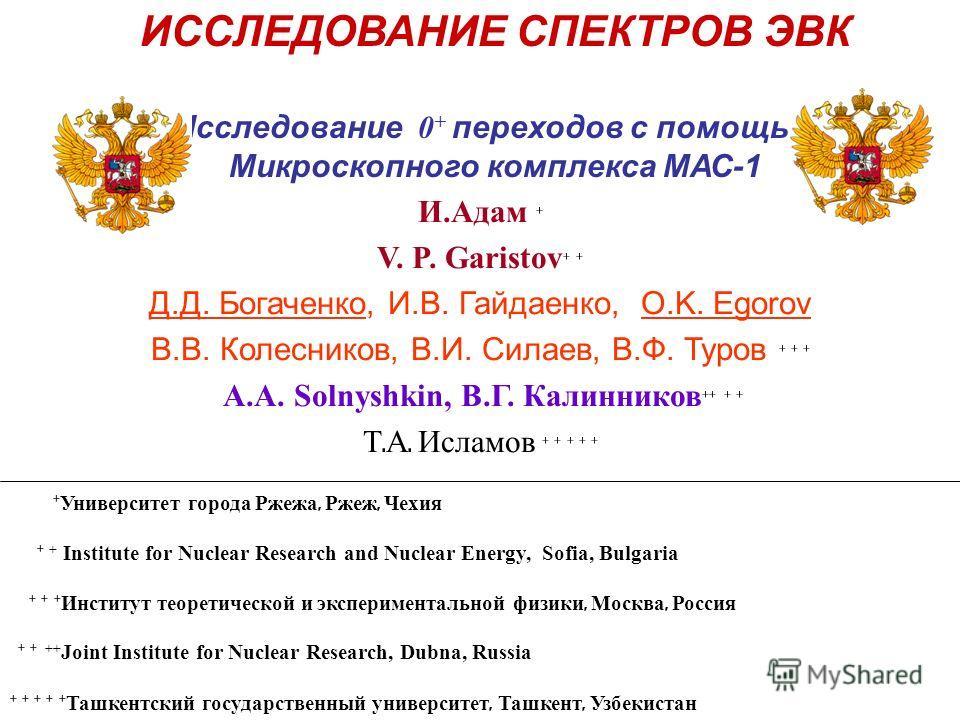 + Университет города Ржежа, Ржеж, Чехия + + Institute for Nuclear Research and Nuclear Energy, Sofia, Bulgaria + + + Институт теоретической и экспериментальной физики, Москва, Россия + + ++ Joint Institute for Nuclear Research, Dubna, Russia + + + +