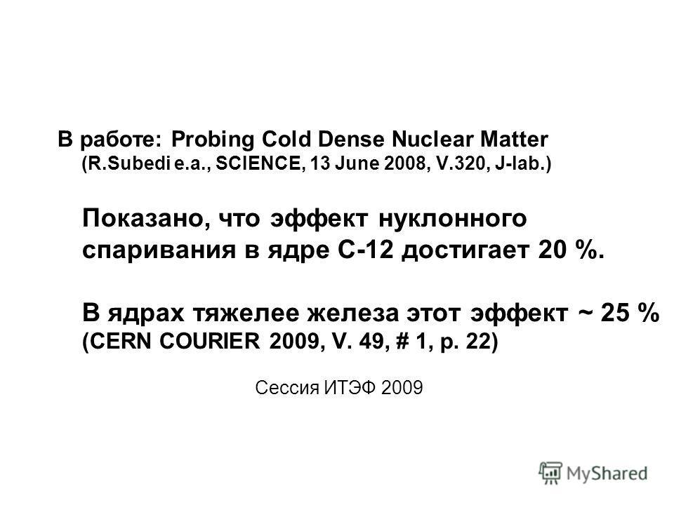 В работе: Probing Cold Dense Nuclear Matter (R.Subedi e.a., SCIENCE, 13 June 2008, V.320, J-lab.) Показано, что эффект нуклонного спаривания в ядре С-12 достигает 20 %. В ядрах тяжелее железа этот эффект ~ 25 % (СERN COURIER 2009, V. 49, # 1, p. 22)