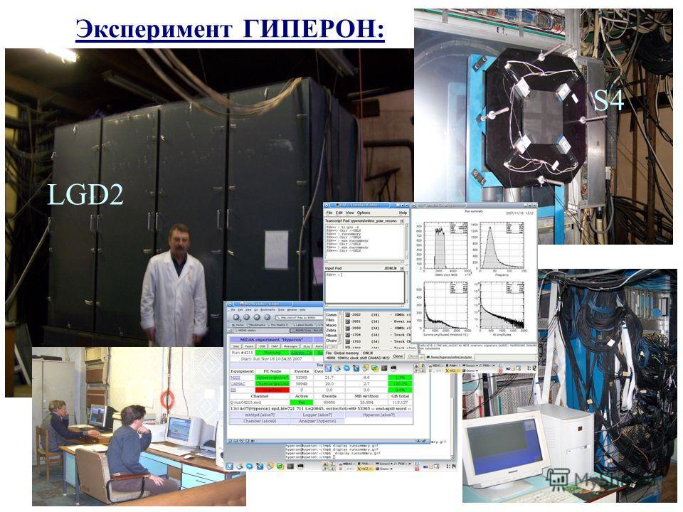 Эксперимент ГИПЕРОН: LGD2 S4