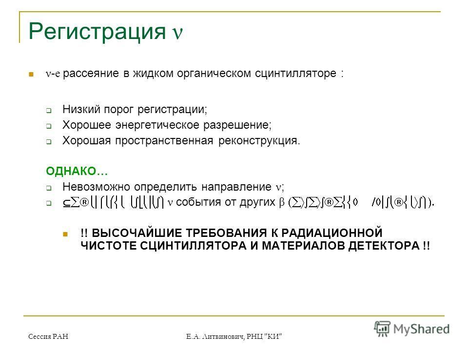 Сессия РАН Е.А. Литвинович, РНЦ