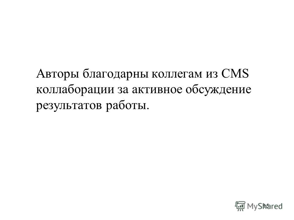 15 Авторы благодарны коллегам из CMS коллаборации за активное обсуждение результатов работы.