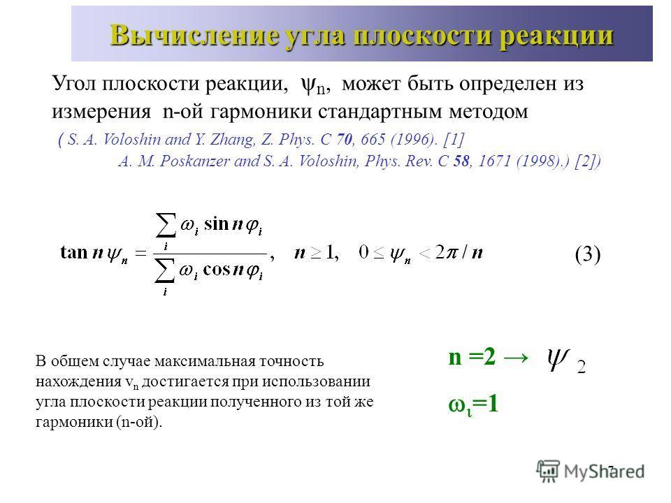 7 Вычисление угла плоскости реакции n =2 =1 (3) Угол плоскости реакции, ψ n, может быть определен из измерения n-ой гармоники стандартным методом ( S. A. Voloshin and Y. Zhang, Z. Phys. C 70, 665 (1996). [1] A. M. Poskanzer and S. A. Voloshin, Phys.