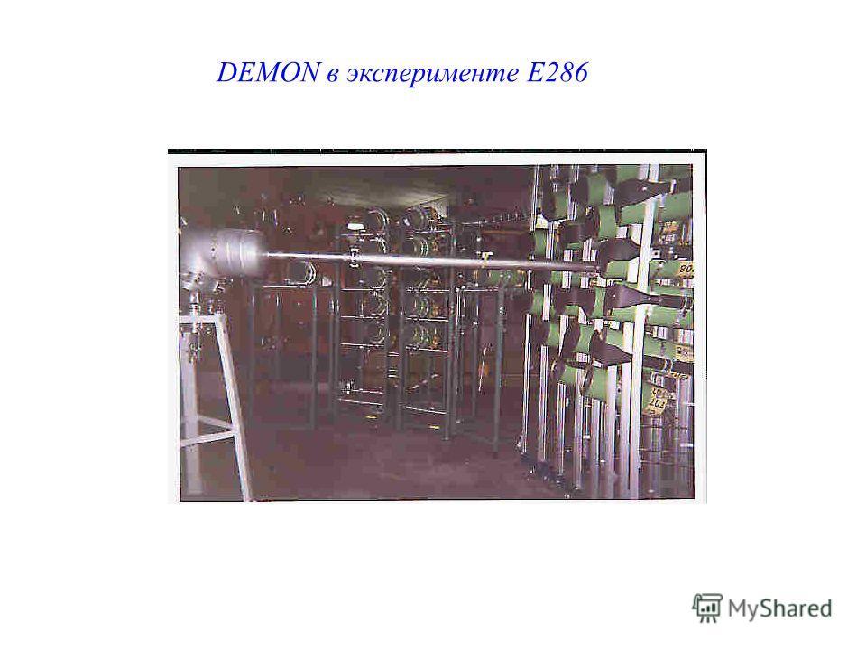 DEMON в эксперименте Е286