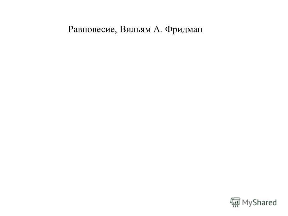 Равновесие, Вильям А. Фридман