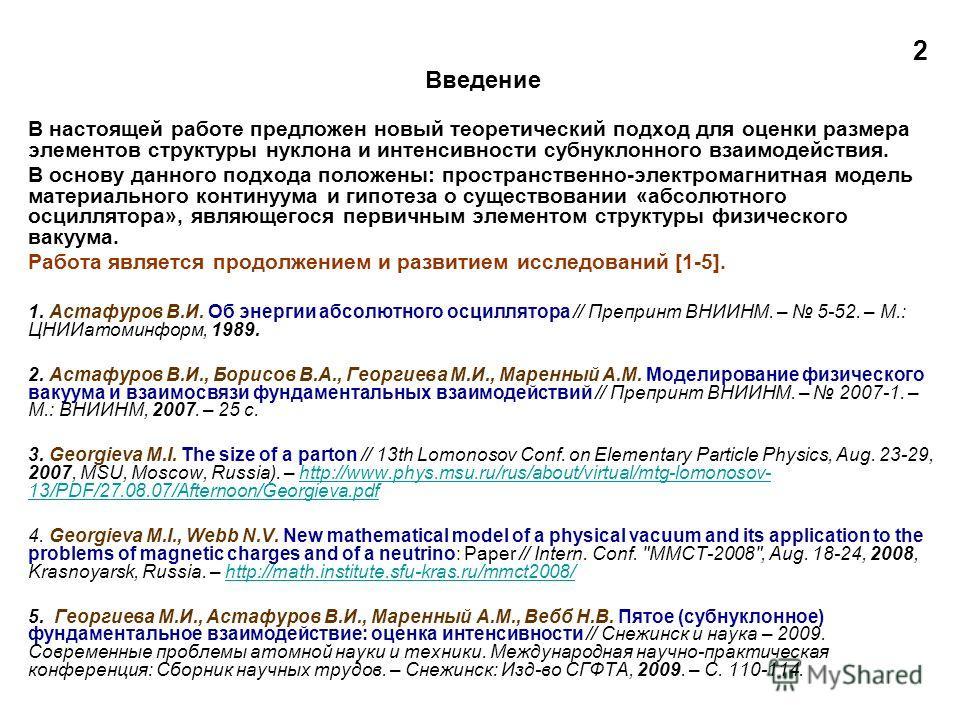 2 Введение В настоящей работе предложен новый теоретический подход для оценки размера элементов структуры нуклона и интенсивности субнуклонного взаимодействия. В основу данного подхода положены: пространственно-электромагнитная модель материального к