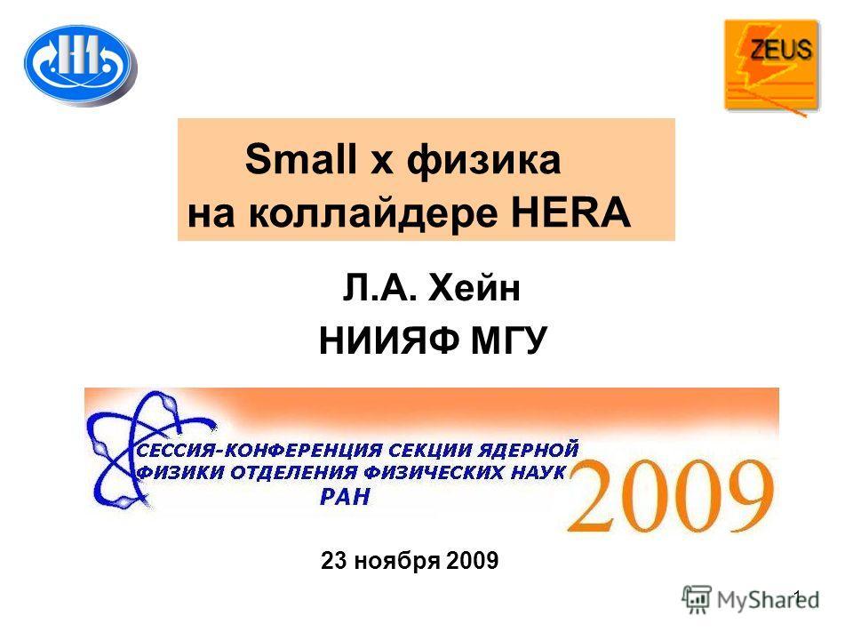 1 Л.А. Хейн НИИЯФ МГУ Small x физика на коллайдере HERA DIS D 23 ноября 2009