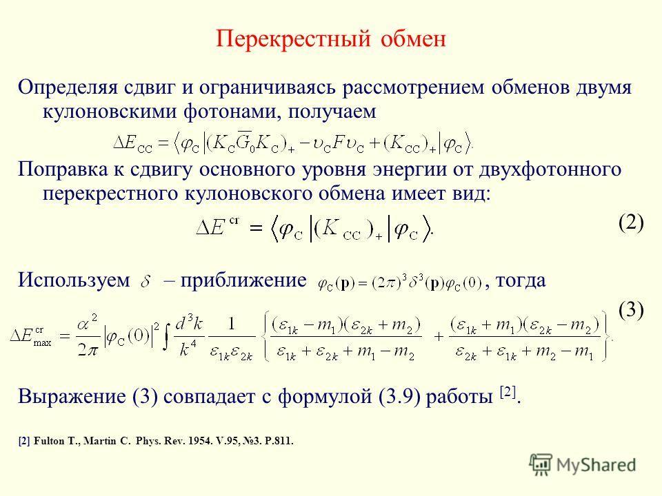 Определяя сдвиг и ограничиваясь рассмотрением обменов двумя кулоновскими фотонами, получаем Поправка к сдвигу основного уровня энергии от двухфотонного перекрестного кулоновского обмена имеет вид: (2) Используем – приближение, тогда (3) Выражение (3)