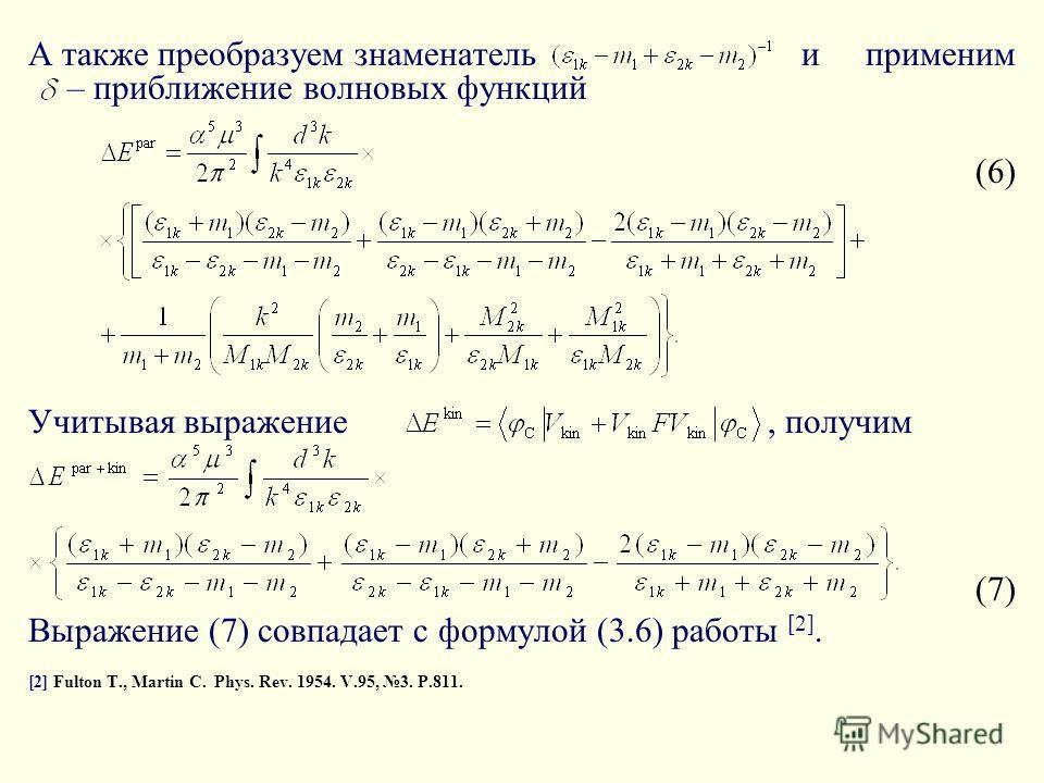 А также преобразуем знаменатель и применим – приближение волновых функций (6) Учитывая выражение, получим (7) Выражение (7) совпадает с формулой (3.6) работы [2]. [2] Fulton T., Martin C. Phys. Rev. 1954. V.95, 3. P.811.