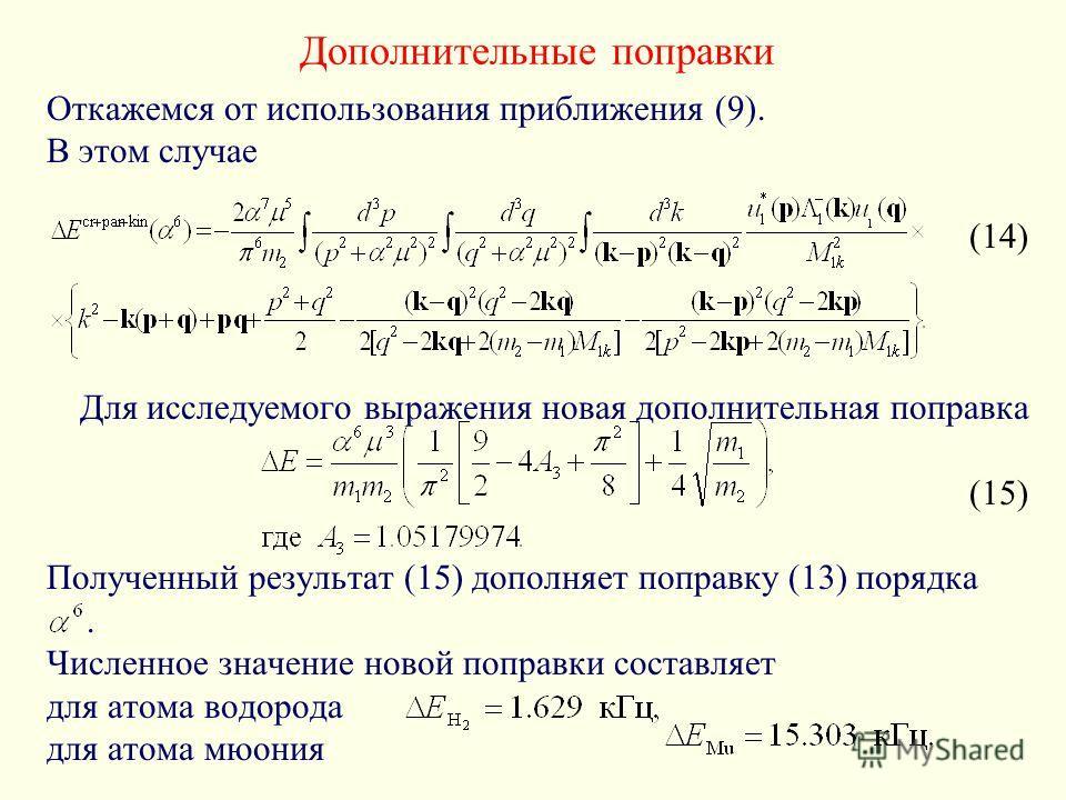 Откажемся от использования приближения (9). В этом случае (14) Для исследуемого выражения новая дополнительная поправка (15) Полученный результат (15) дополняет поправку (13) порядка. Численное значение новой поправки составляет для атома водорода дл