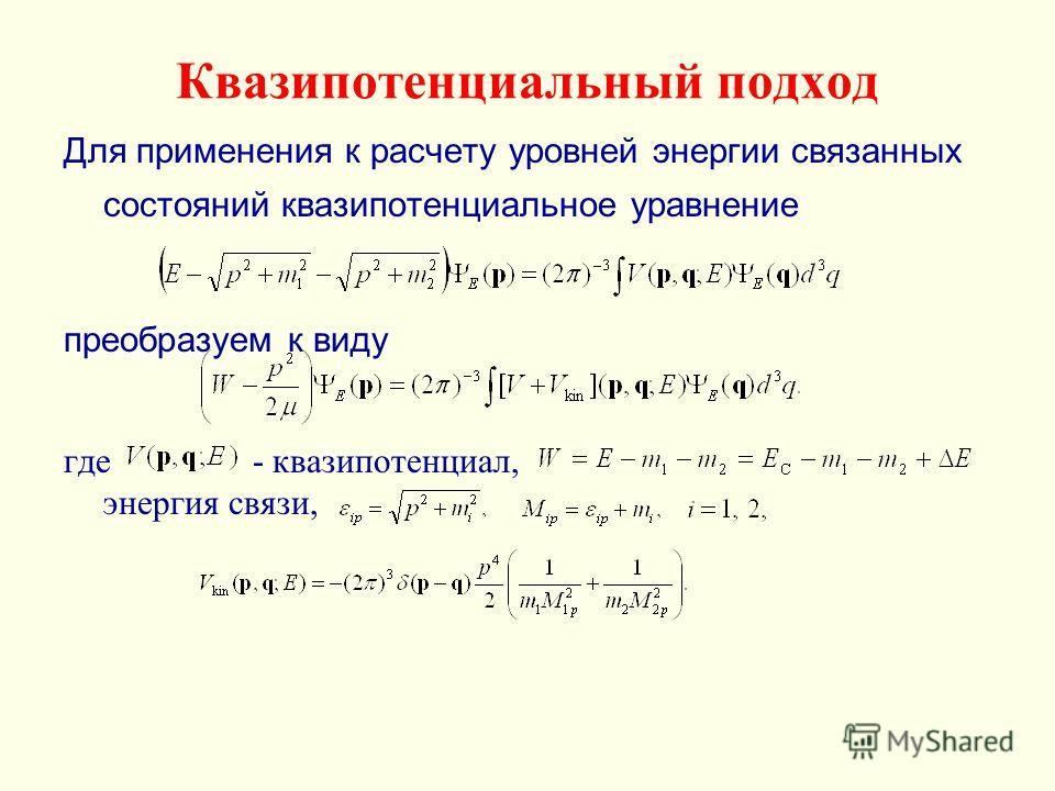 Квазипотенциальный подход Для применения к расчету уровней энергии связанных состояний квазипотенциальное уравнение преобразуем к виду где - квазипотенциал, энергия связи,