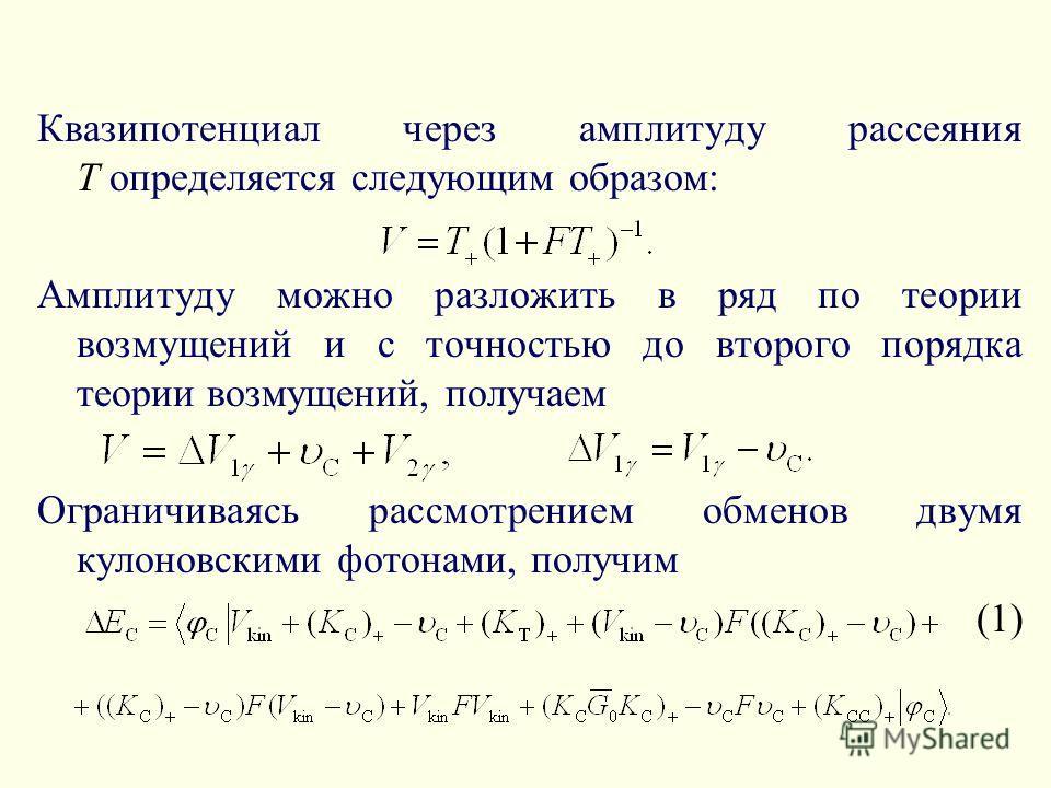 Квазипотенциал через амплитуду рассеяния Т определяется следующим образом: Амплитуду можно разложить в ряд по теории возмущений и с точностью до второго порядка теории возмущений, получаем Ограничиваясь рассмотрением обменов двумя кулоновскими фотона