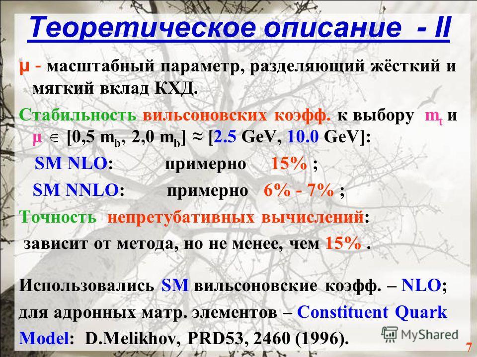 µ - м асштабный параметр, разделяющий жёсткий и мягкий вклад КХД. Стабильность вильсоновских коэфф. к выбору m t и μ [0,5 m b, 2,0 m b ] [2.5 GeV, 10.0 GeV]: S M NLO: примерно 15% ; SM NNLO: примерно 6% - 7% ; Точность непретубативных вычислений: зав