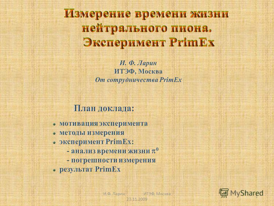 1 И.Ф. Ларин ИТЭФ, Москва 23.11.2009