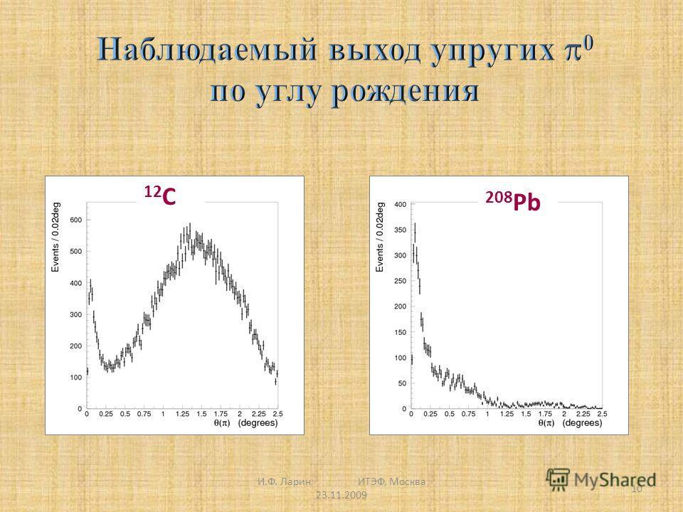 И.Ф. Ларин ИТЭФ, Москва 23.11.2009 10 12 C 208 Pb