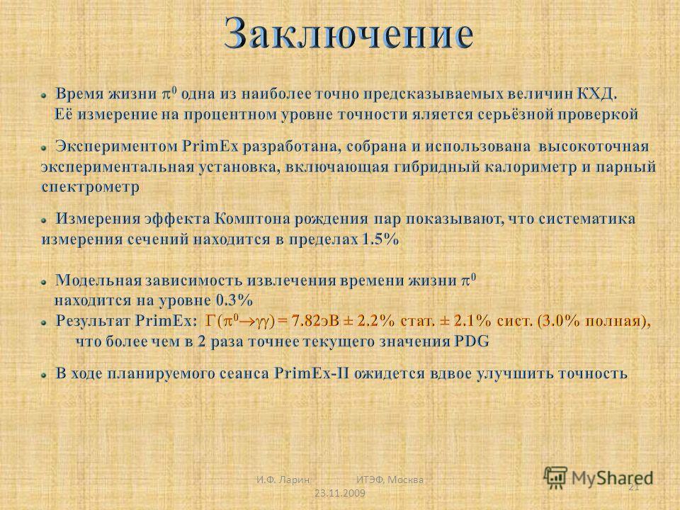 И.Ф. Ларин ИТЭФ, Москва 23.11.2009 21