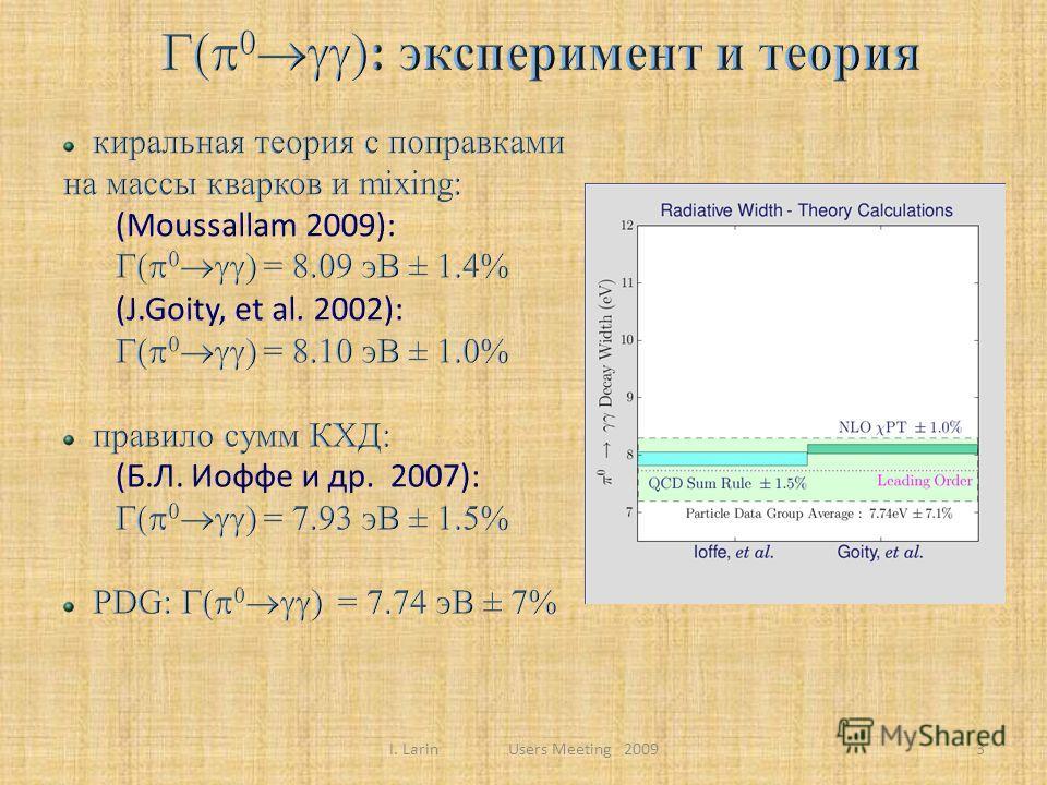 I. Larin Users Meeting 20093