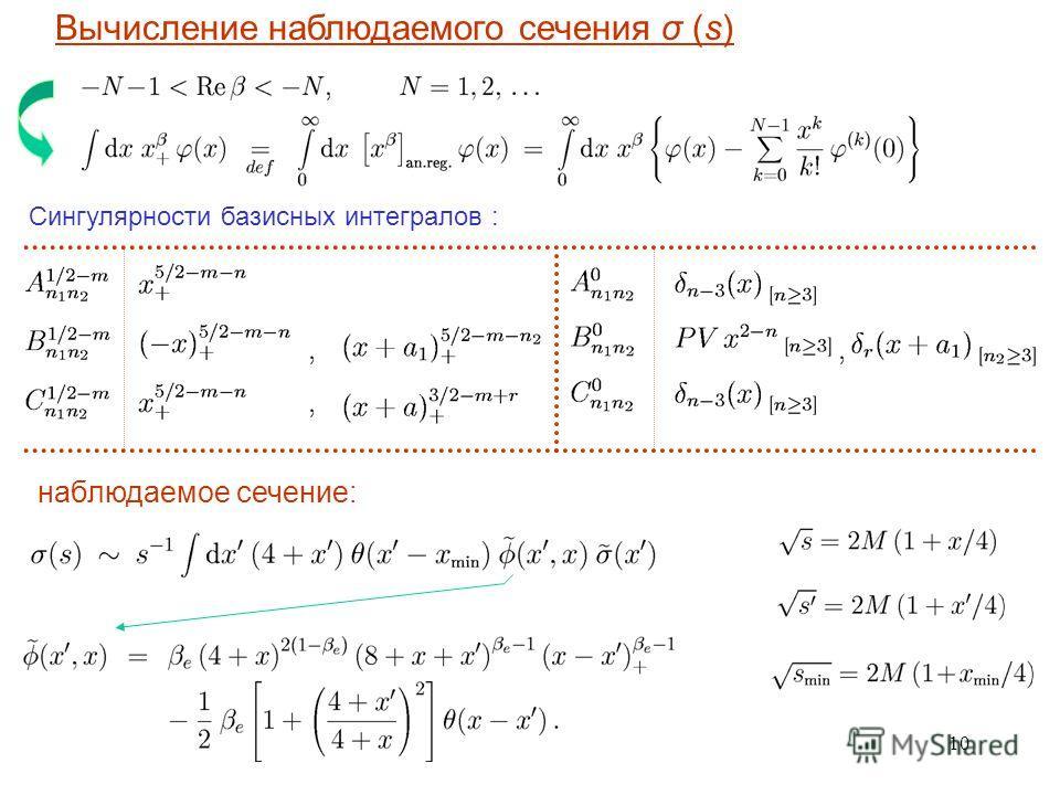 10 Вычисление наблюдаемого сечения σ (s) Сингулярности базисных интегралов : наблюдаемое сечение: