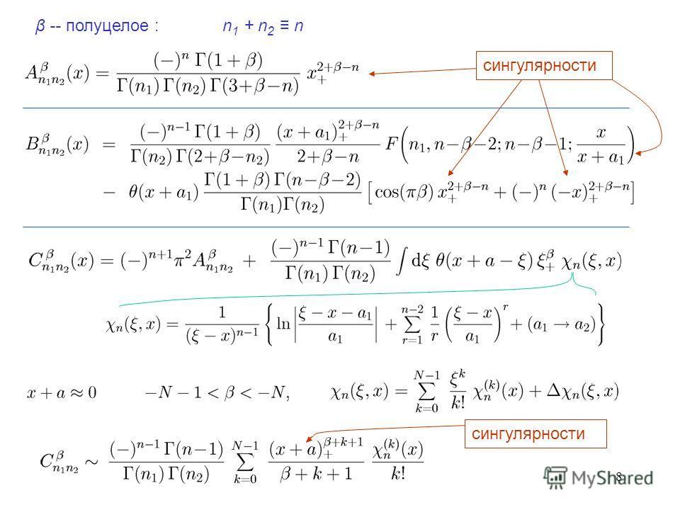 8 β -- полуцелое :n 1 + n 2 n сингулярности
